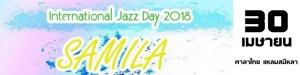 สงขลา | เทศกาลดนตรีแจ๊สนานาชาติ ณ แหลมสมิหลา