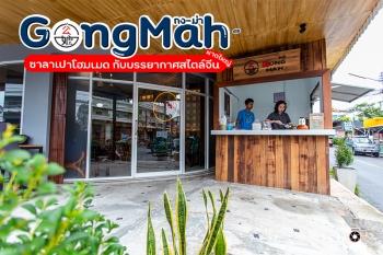"""หาดใหญ่   """"Gong Mah"""" ซาลาเปาโฮมเมด น้ำเต้าหู้เพื่อสุขภาพ กับบรรยากาศสไตล์จีน"""