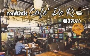 สงขลา | คาเฟ่ในรูชิค ๆ สไตล์ไม่เหมือนใคร Cafe' De Roo สงขลา