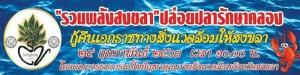 สงขลา   รวมพลังสงขลา: ปล่อยกุ้งปลารักษาคลอง วันที่ 29 กุมภาพันธ์นี้