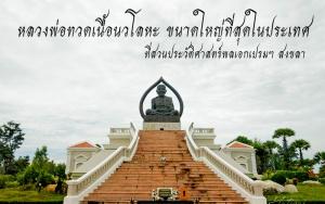 สงขลา | หลวงพ่อทวดเนื้อนวโลหะที่มีขนาดใหญ่ที่สุดในประเทศไทย