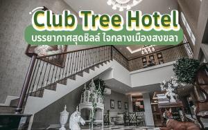สงขลา | สุดคุ้ม! เหมาจ่าย ที่พักสไตล์โคโลเนียล Club Tree Hotel ใจกลางเมืองสงขลา