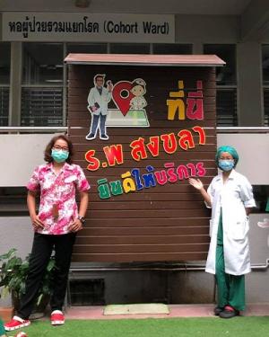 """""""พยาบาลสาว"""" โรงพยาบาลสงขลา  มุ่งมั่นปฎิบัติหน้าที่ช่วยเหลือผู้ป่วยโควิด-19"""