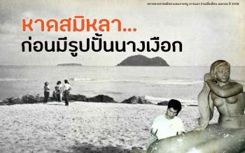 หาดสมิหลาก่อนมีรูปปั้นนางเงือก รูปปั้นนางเงือกได้ถูกสร้างขึ้นในปี 2509 นักปกครองหนุ่มวัย 40 ปี