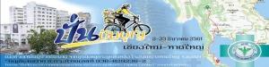 """มูลนิธิโรงพยาบาลหาดใหญ่ เชิญร่วมกิจกรรม """"ปั่นจักรยานการกุศล"""" (2 - 23 ธ.ค. 61)"""