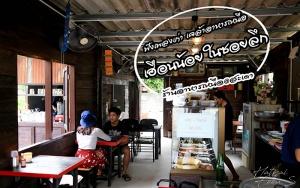 สะเดา | ชิมอาหารเหนือ ที่ร้านเฮือนน้อย ในซอยลึก