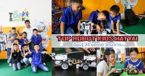 หาดใหญ่ | TOP ROBOT KIDS เรียนรู้ สร้างสรรค์ จินตนาการ