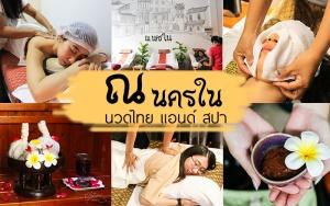 สงขลา | ณ นครใน นวดไทย แอนด์ สปา