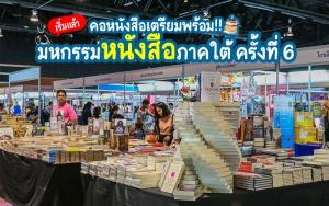 """ชวนชาวหาดใหญ่ไปงานมหกรรมหนังสือ ที่คนรักหนังสือต้องห้ามพลาด """"มหกรรมหนังสือภาคใต้ครั้งที่ 6"""" พร้อมส่วนลดสูงสุด 80%"""
