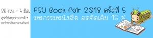 PSU Book Fair 2018 ครั้งที่ 5 | ศูนย์ประชุมนานาชาติฯ ม.อ.