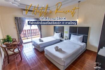 ชี้พิกัด!!ที่พักสุดคุ้ม กลางเมืองหาดใหญ่ V.hotel & resort ราคาเริ่มต้นเพียง 300 บาท