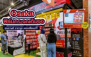 หาดใหญ่ | ร้านติดฟิล์มกระจกมือถือ คุณภาพดี ราคาถูก OSAKA โปรโมชั่น ฟิล์มแตก เปลี่ยนฟรี!!