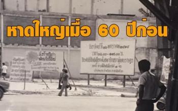 ภาพถ่ายเมืองหาดใหญ่เมื่อ 60 ปีก่อน.