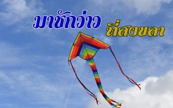 """ชวนเพื่อน """"มาชักว่าวที่สงขลา"""" ทำความรู้จักประวัติความเป็นมาของว่าวไทย และว่าวภาคใต้"""