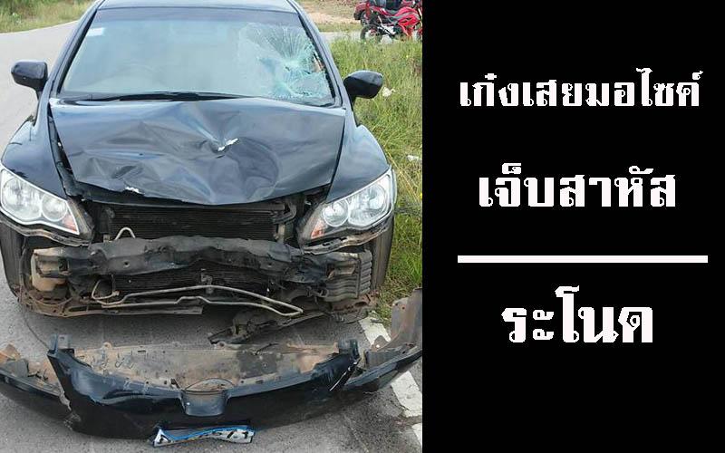 รถเก๋งชนจักรยานยนต์ บาดเจ็บสาหัส |ระโนด