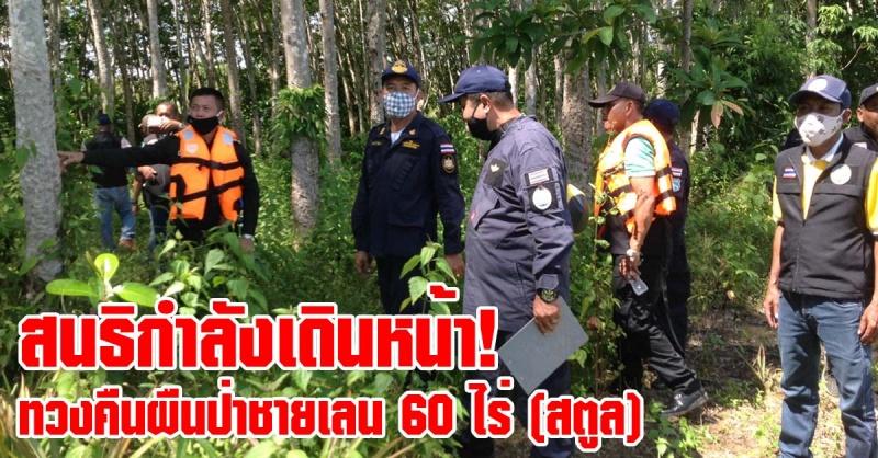 สตูล | สนธิกำลัง 13 หน่วยเดินหน้าทวงคืนผืนป่าชายเลน 60 ไร่ รวมความเสียหายมูลค่า 7,143,582.10  บาท