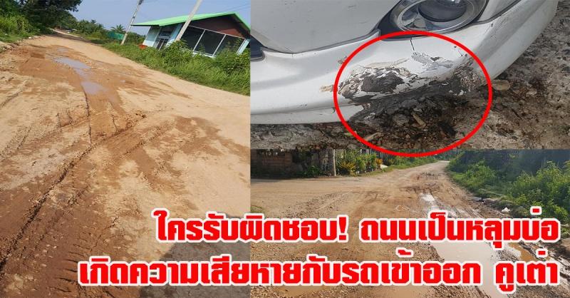 คูเต่า   ใครผิดรับผิดชอบ?  ถนนเป็นหลุมบ่อ เสี่ยงเกิดอุบัติเหตุ และความเสียหายแก่รถที่สัญจรไปมา
