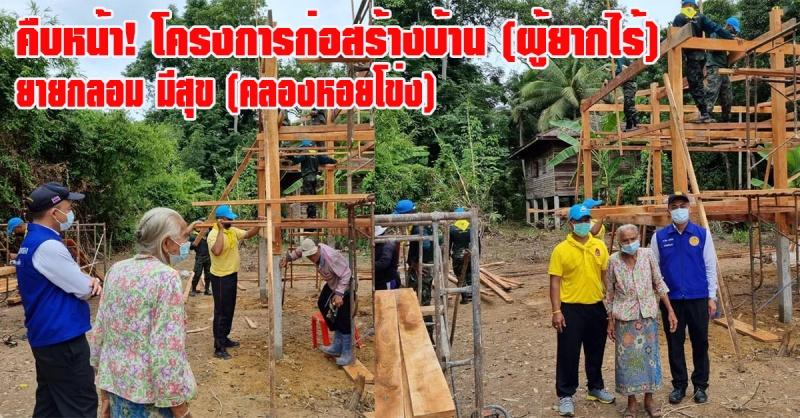 คลองหอยโข่ง   ลงพื้นที่ติดตาม! กรณีสร้างบ้านแก่ผู้ยากไร้ ให้แก่ยายกลอม มีสุข  ณ บ้านทอนไม้ไผ่ หมู่ที่ 4 ตำบลคลองหลา