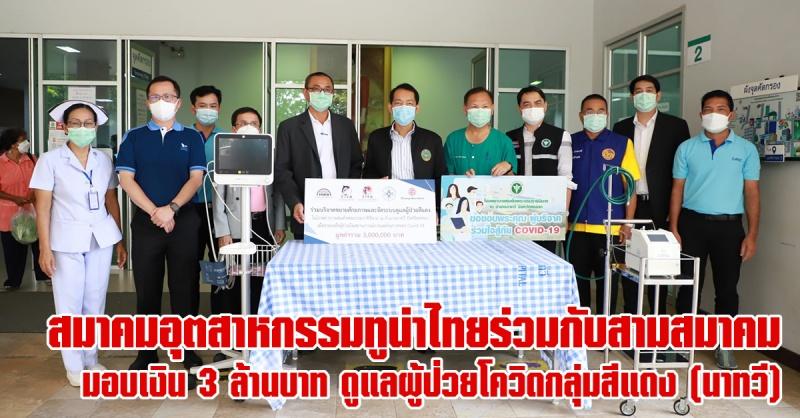 สงขลา | สมาคมอุตสาหกรรมทูน่าไทยร่วมกับสามสมาคม มอบเงินจำนวน 3 ล้านบาทให้กับโรงพยาบาลสมเด็จพระบรมราชินินาถ ณ อำเภอนาทวี  เพื่อขยายศักยภาพและจัดระบบดูแลผู้ป่วยโควิด-19 ในกลุ่มสีแดง
