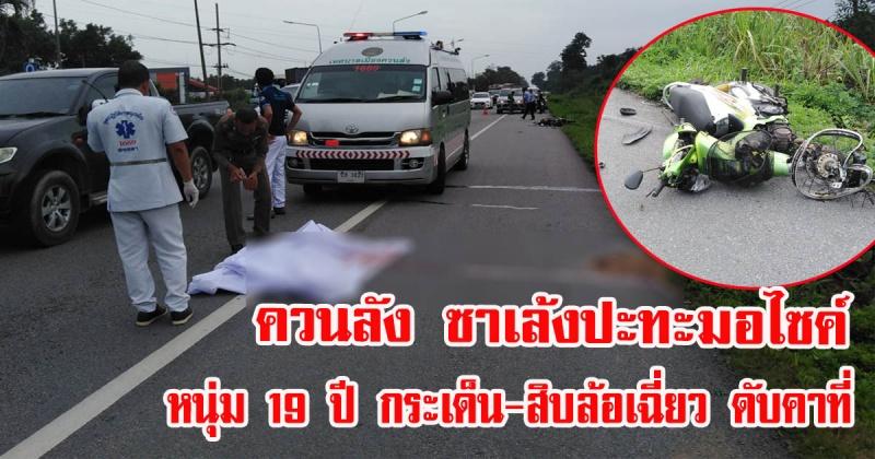 ควนลัง | อุบัติเหตุซาเล้งกับจักยานยนต์ เสียชีวิต 1 ราย !!