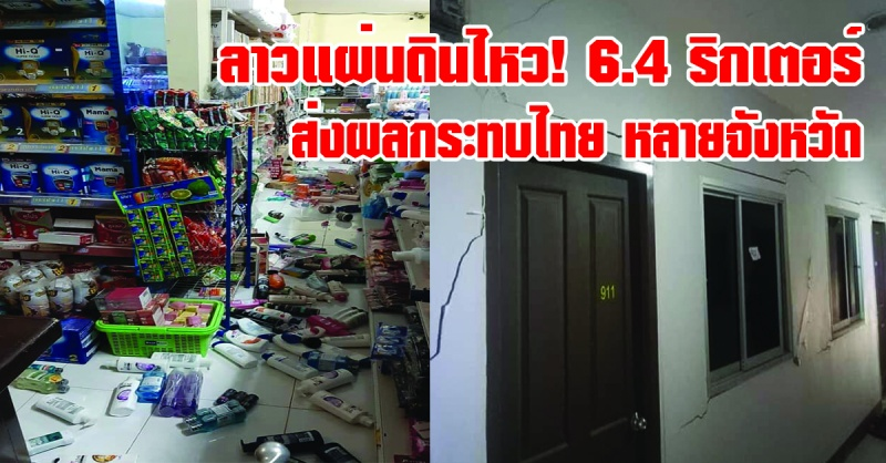 หาดใหญ่ | มีคลิป!! ลาวแผ่นดินไหวกว่า 6.4 ริกเตอร์ สะเทือนถึงไทย