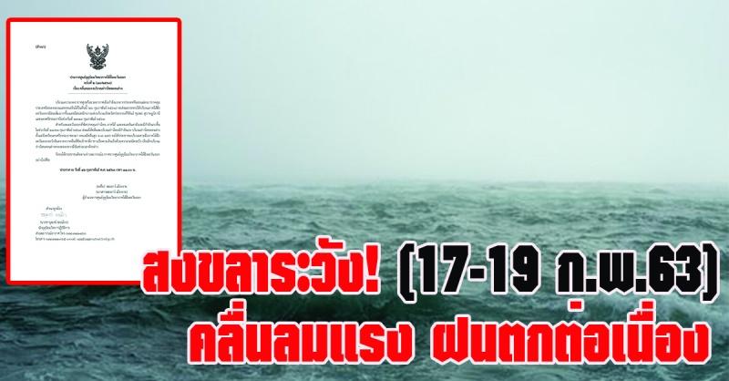 สงขลา | ระวังคลื่นลมแรง! บริเวณอ่าวไทยตอนล่าง และอาจจะทำให้ฝนตกหนัก เรือเล็กควรงดออกจากฝั่ง