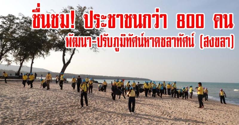 สงขลา   ชื่นชม! ประชาชนกว่า 800 คน พัฒนา-ปรับภูมิทัศน์หาดชลาทัศน์ ให้มีความสะอาด เป็นระเบียบเรียบร้อย สร้างความประทับใจให้กับนักท่องเที่ยวและผู้มาเยือน