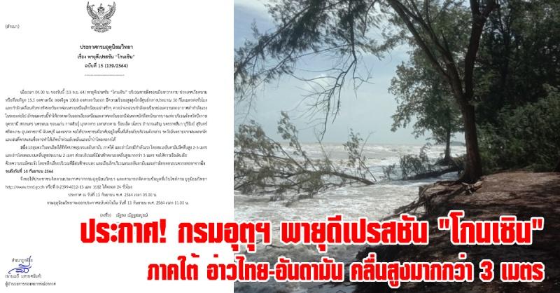 """ประกาศกรมอุตุนิยมวิทยา พายุดีเปรสชัน """"โกนเซิน"""" ภาคใต้ อ่าวไทย-อันดามัน คลื่นสูงมากกว่า 3 เมตร เรือเล็กควรงดออกจากฝั่ง"""