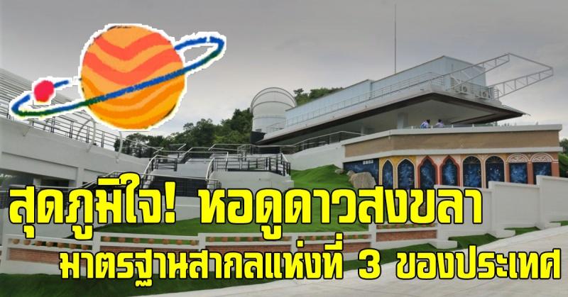 สงขลา | สุดภูมิใจ! หอดูดาวสงขลา มาตรฐานสากลแห่งแรกของภาคใต้ แห่งที่ 3 ของประเทศไทย