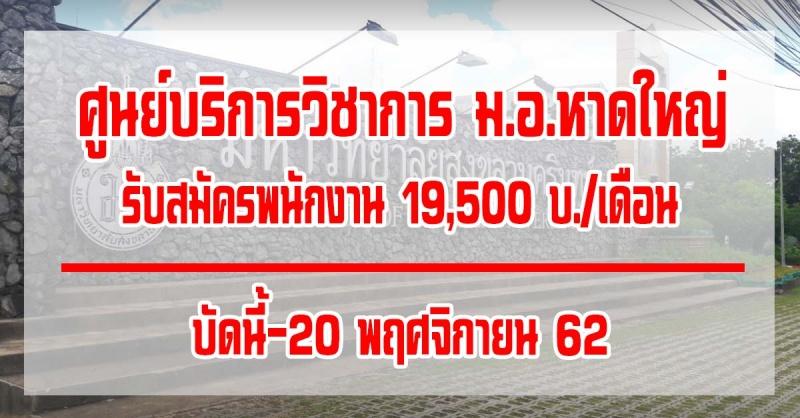 หาดใหญ่   ศูนย์บริการวิชาการ ม.อ.หาดใหญ่ รับสมัครพนักงานมหาวิทยาลัย ตำแหน่งวิชาการอุดมศึกษา 1 อัตรา เงินเดือน 19,500 บาท  ตั้งเเต่บัดนี้ถึง 20 พฤศจิกายน 2562