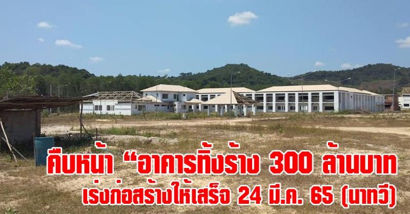 นาทวี | คืบหน้า! อาคารทิ้งร้าง มูลค่ากว่า 300 ล้านบาท เร่งก่อสร้างให้แล้วเสร็จ ภายใน 24 มีนาคม 2565