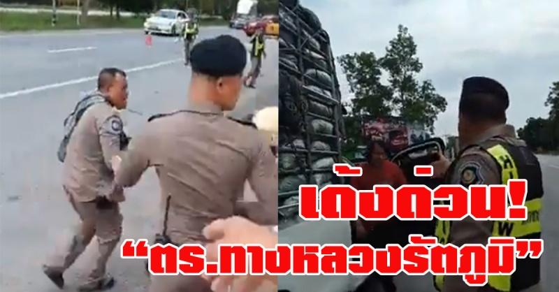 รัตภูมิ | ด่วน!! สั่งเด้ง ตำรวจทางหลวงรัตภูมิ ให้ไปปฎิบัติหน้าที่ (ที่โคกโพธิ์) หลังปะทะคารม ก่อนรถยางระเบิดแตก