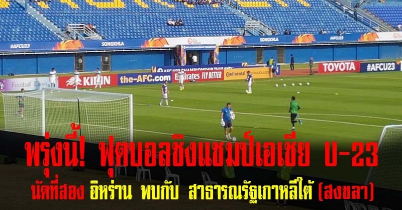 สงขลา   พรุ่งนี้! (12/1/63) ฟุตบอลชิงแชมป์เอเชีย U-23 นัดที่สอง อิหร่าน พบกับ สาธารณรัฐเกาหลีใต้ ณ สนามกีฬาติณสูลานนท์