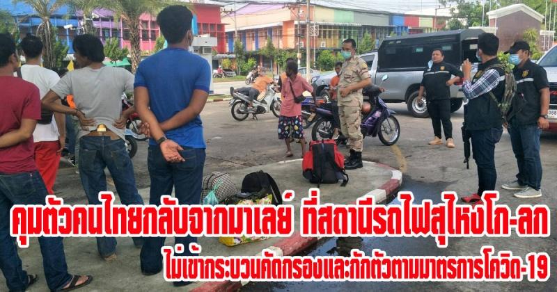 สุไหงโก-ลก   ควบคุมตัวคนไทยจากมาเลเซีย ขณะเตรียมเดินทางกลับภูมิลำเนาโดยไม่เข้าสู่กระบวนการคัดกรองและกักกันป้องกันไวรัสโควิด-19