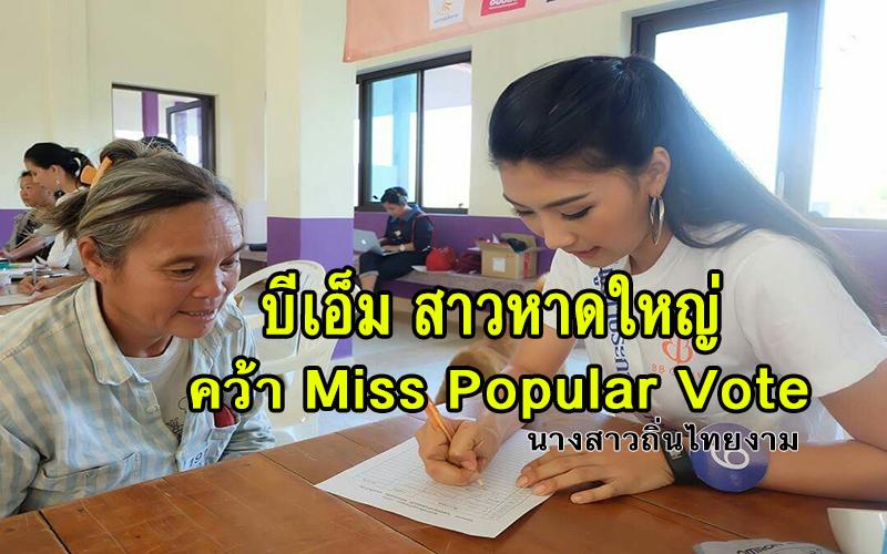 บีเอ็ม สาวน้อยชาวหาดใหญ่ คว้า Miss Popular Vote | นางสาวถิ่นไทยงาม