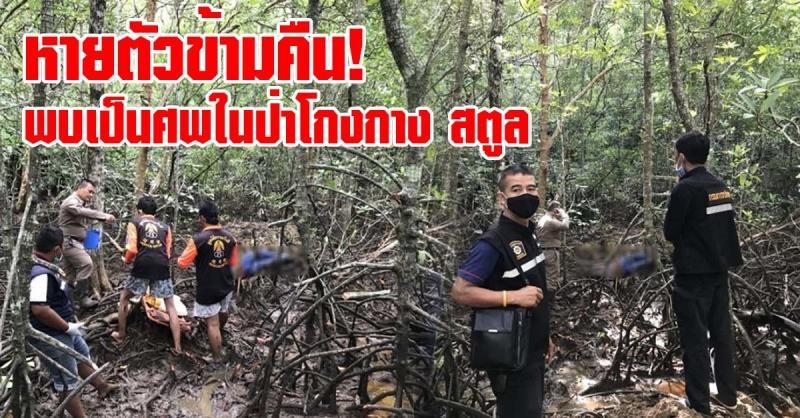 สตูล   หนุ่มสตูลออกไปดักปูดำ หายตัวข้ามคืน  พบเป็นศพในป่าโกงกาง