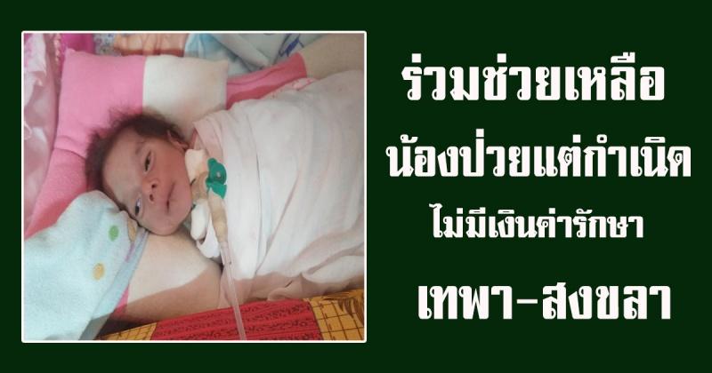 เทพา | ร่วมช่วยเหลือน้องป่วยตั้งแต่กำเนิด ครอบครัวยากจน