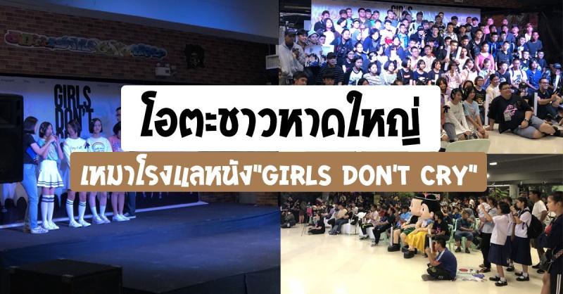 """โอตะชาวหาดใหญ่ เหมาโรงแลหนัง""""Girls don't cry"""" @ไดอาน่าหาดใหญ่"""