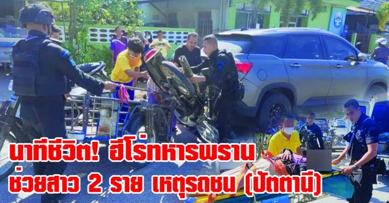 ปัตตานี | ฮีโร่ทหารพราน 42 ช่วยเหลือผู้บาดเจ็บจากประสบอุบัติเหตุสามล้อพ่วงชนรถเก๋ง พื้นที่ อ.มายอ จ.ปัตตานี