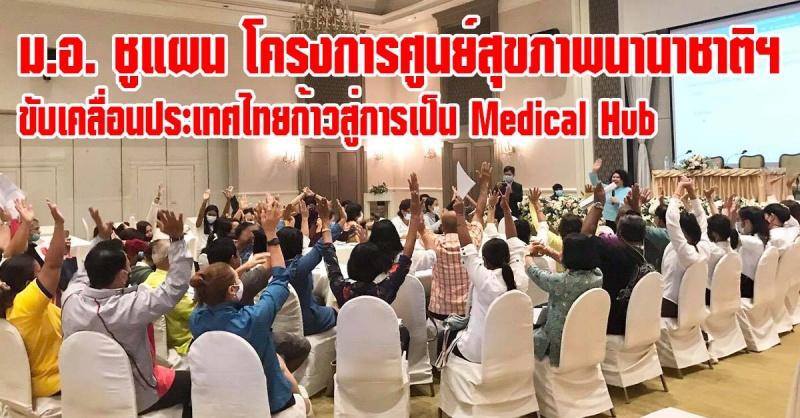 ม.อ. ชูแผน โครงการศูนย์สุขภาพนานาชาติอันดามัน ขับเคลื่อนประเทศไทยก้าวสู่การเป็น Medical Hub