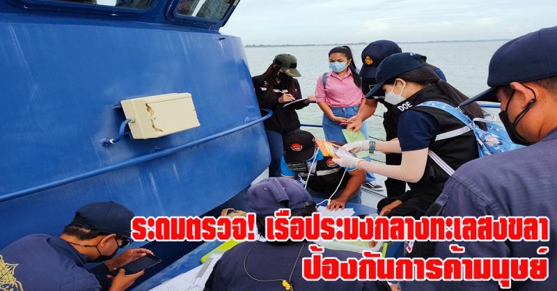 สงขลา | ระดมหน่วยงาน! ตรวจเรือประมงกลางทะเลสงขลา เพื่อป้องกันการค้ามนุษย์ แรงงานต่างด้าว