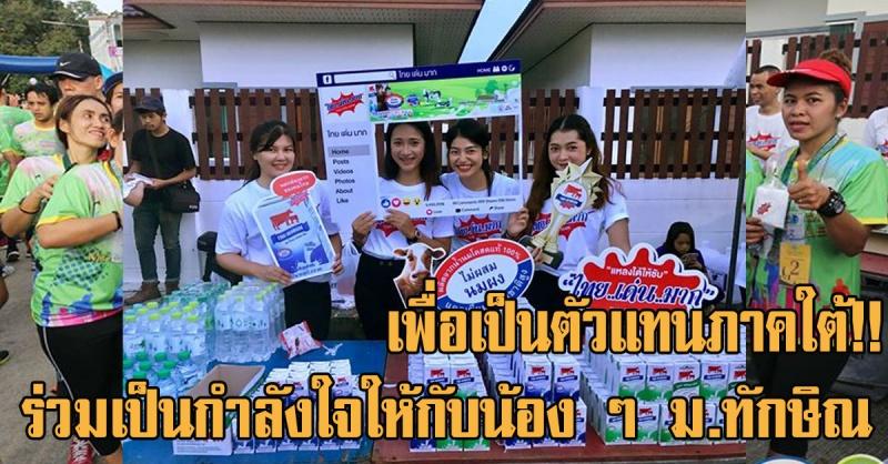สงขลา | (มีคลิป) ขอแสดงความยินดีกับน้อง ๆ นักศึกษามหาวิทยาลัยทักษิณ เข้ารอบ 18 ทีม การประกวดแผนสื่อสารการตลาดนมไทย-เดนมาร์ค