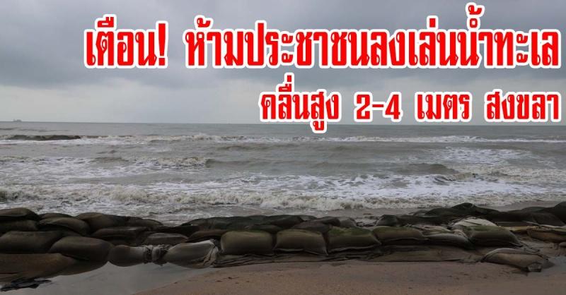 สงขลา | ศูนย์อุตุนิยมวิทยาภาคใต้ฝั่งตะวันออก แจ้งเตือน ประชาชนและชาวเรือระมัดระวังอันตรายจากฝนตกหนักและคลื่นลมแรง ระหว่างวันที่ 3-7 ธันวาคม 2562