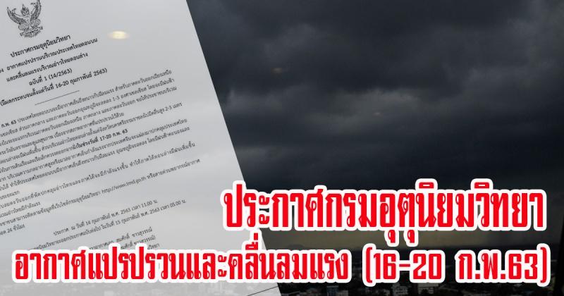 """ประกาศกรมอุตุนิยมวิทยา """"อากาศแปรปรวนบริเวณประเทศไทยตอนบนและคลื่นลมแรงบริเวณอ่าวไทยตอนล่าง"""
