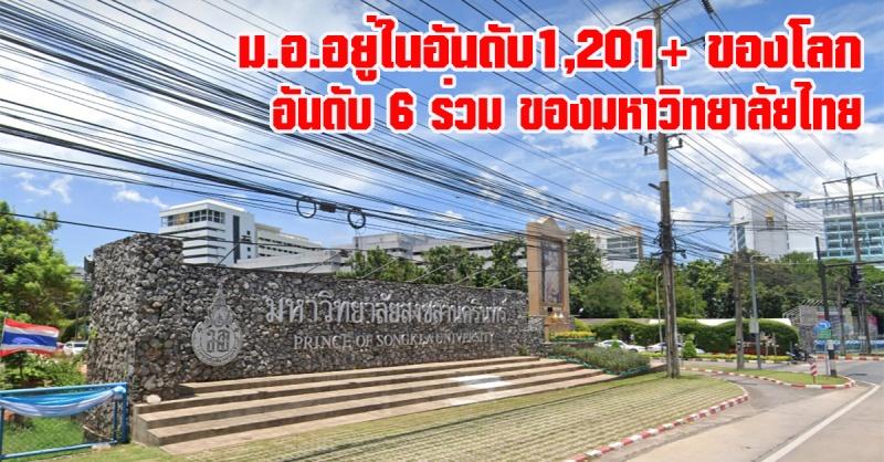หาดใหญ่ | สงขลานครินทร์ได้รับการจัดอันดับมหาวิทยาลัยชั้นนำของโลกปี 2022 เป็นอันดับ 6 ร่วม ของมหาวิทยาลัยไทย โดย THE