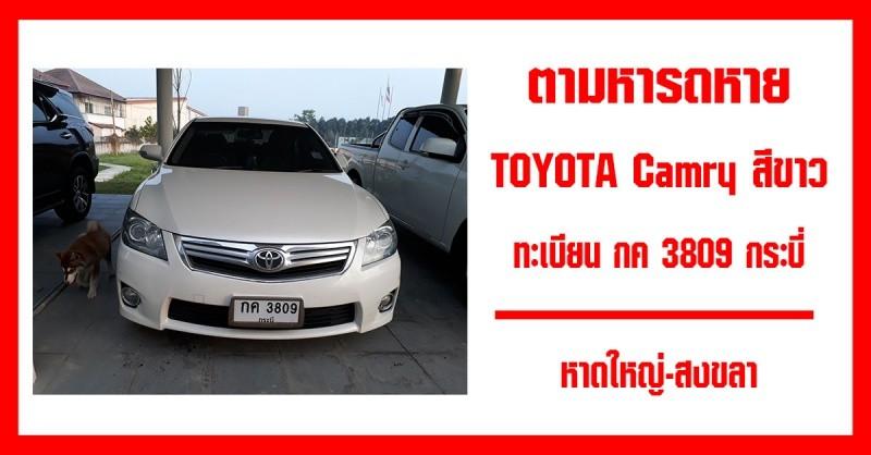 หาดใหญ่   ตามหารถยนต์ TOYOTA Camry สีขาว ทะเบียน กค 3809 กระบี่ ท่านใดที่พบเห็นทางเจ้าของรถมีเงินรางวัลให้เป็นจำนวนเงิน 20,000 บาท