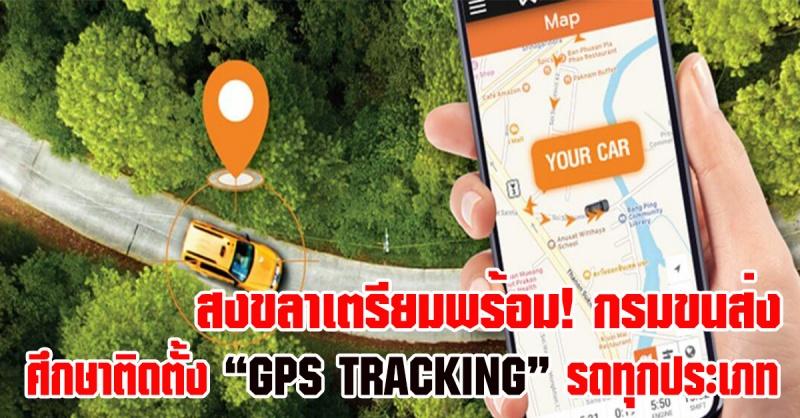 สงขลา| กรมขนส่งเตรียมศึกษาติดตั้ง GPS Tracking ในรถทุกประเภท