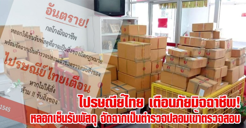 ไปรษณีย์ไทย เตือนภัย! กลโกงมิจฉาชีพ หลอกเซ็นรับพัสดุไปรษณีย์ ก่อนจัดฉากเป็นตำรวจปลอมเข้าตรวจสอบ