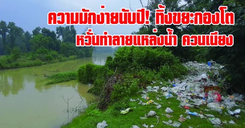 ควนเนียง   ความมักง่าย ? ไร้จิตสำนึก ทิ้งขยะกองโตนานนับปี หวั่นทำลายระบบธรรมชาติแหล่งน้ำในชุมชน