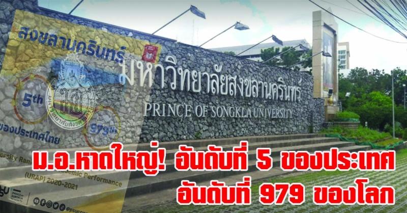 หาดใหญ่ | มหาวิทยาลัยสงขลานครินทร์อันดับที่ 5 ของประเทศไทย และอันดับที่ 979 ของโลก